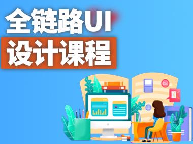 BCUI全链路UI设计课程