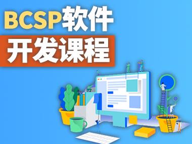 BCSP软件开发课程
