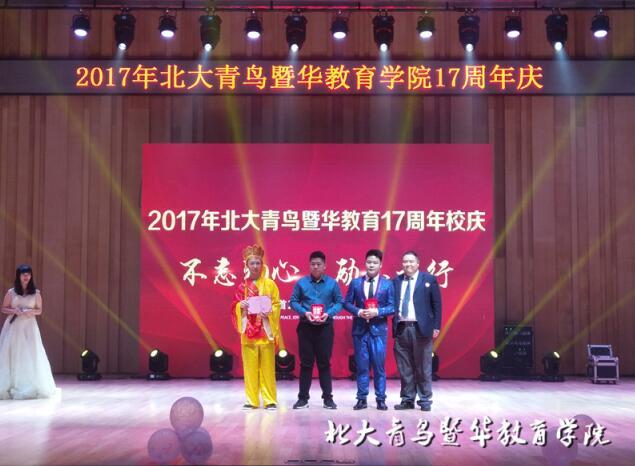 北大青鸟暨华教育2017年17周年庆圆满落幕