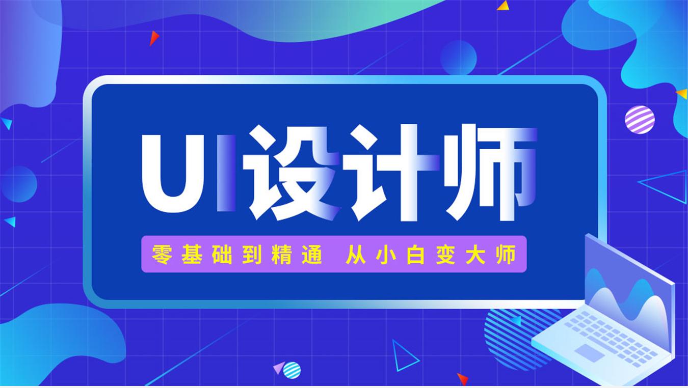 广州ui设计培训班