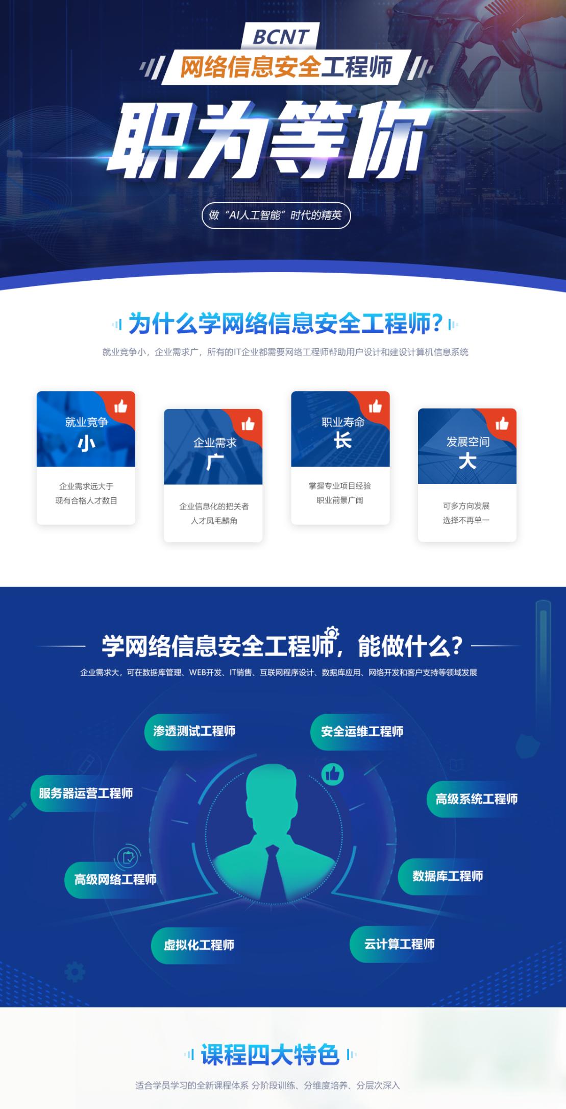 BCNT网络工程课程